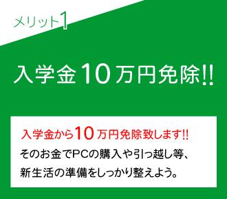 入学金から10万円免除!