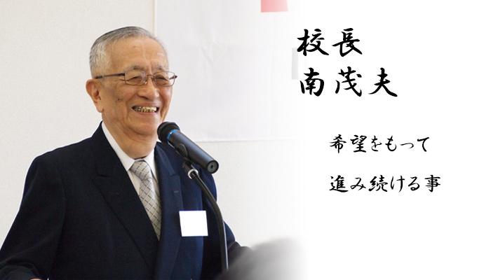 ICT専門学校の開校記念式典、入学式