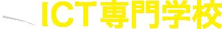 ICT専門学校 |西明石キャンパス